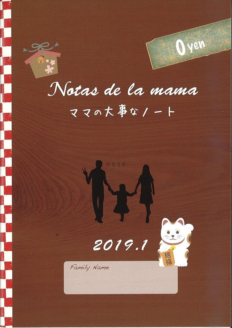流山市内で配布しているママの大事なノートの配布を開始しました。