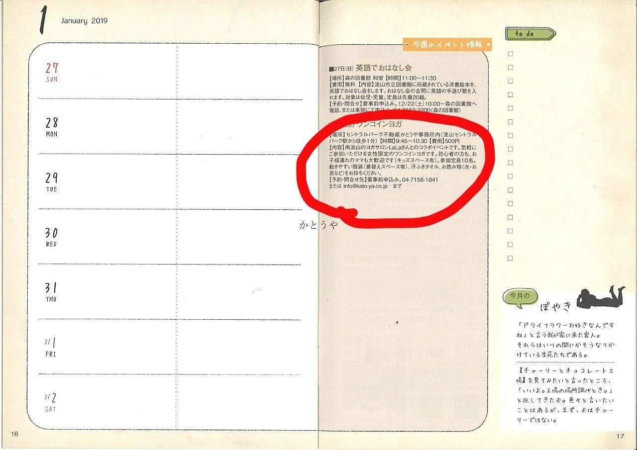 ママの大事なノートに弊社開催のワンコインヨガのお知らせを掲載していただいております。