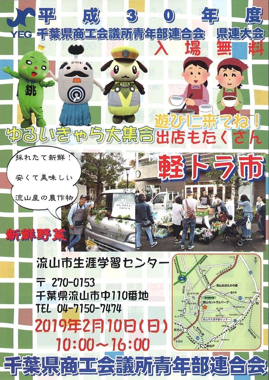 2/10に流山生涯学習センターで行われる千葉県商工会議所青年部連合会県連大会のお知らせです。