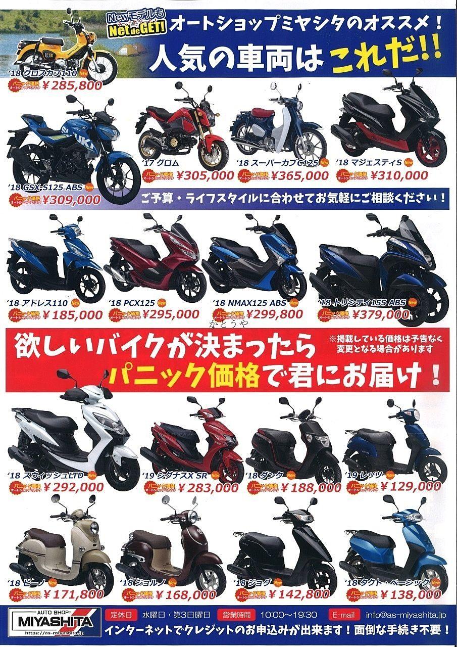 オートショップミヤシタのバイクをご紹介しています。