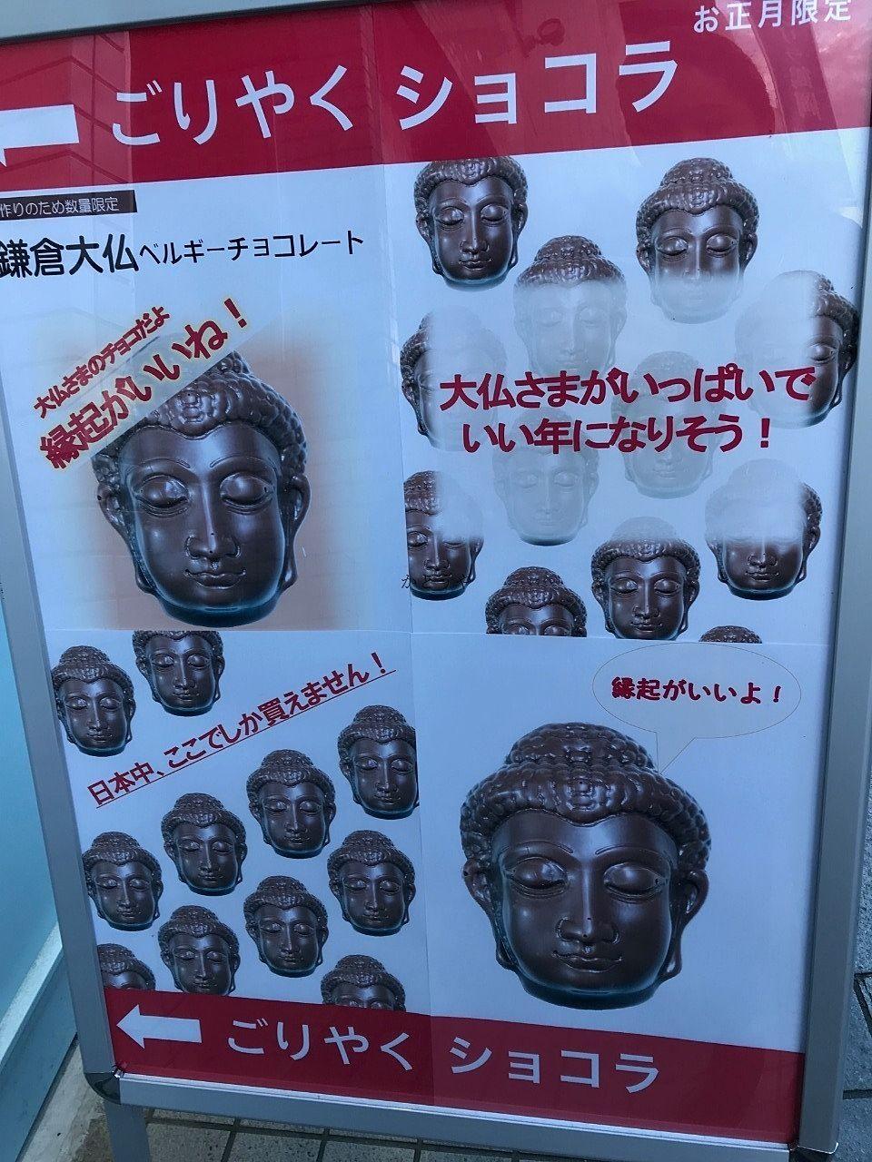 鎌倉で発見した、鎌倉大仏ベルギーチョコレートのお店です。