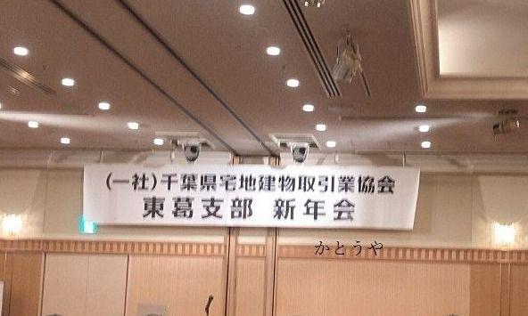 宅建協会東葛支部の新年会は柏 クレストホテルで行われました。
