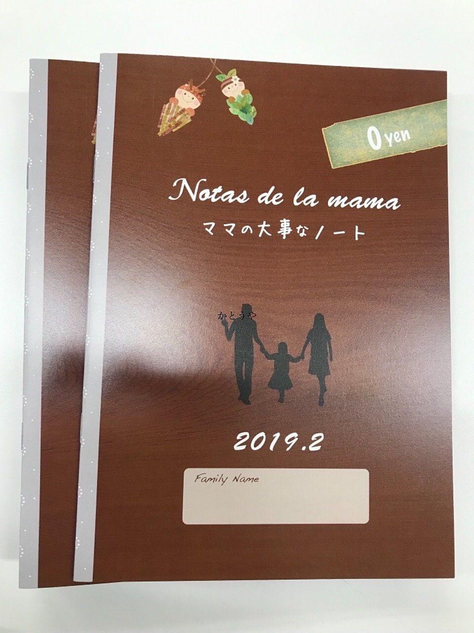 本日より流山セントラルパーク駅前でも配布開始しました、ママの大事なノート2月号です。