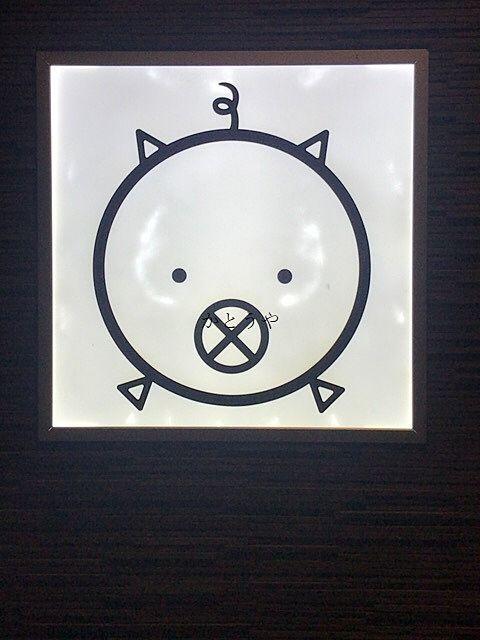 とんかつ三太さんロゴ