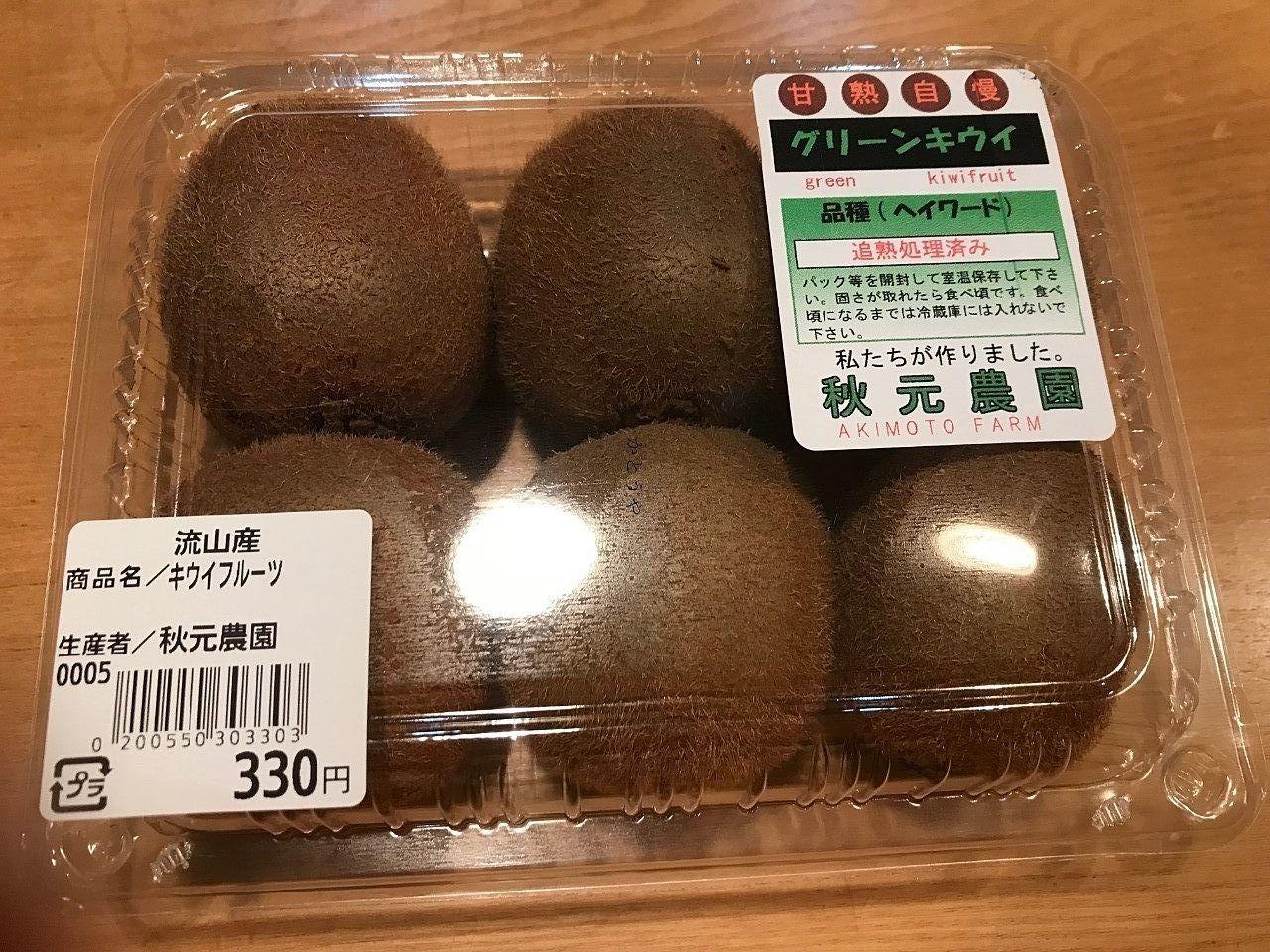 キウイの時期です!新鮮食味さんで秋元農園さんのキウイ発見。