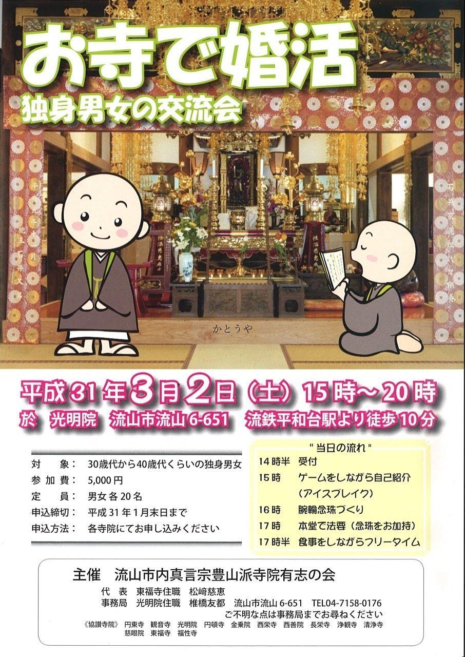 「お寺で婚活」来週いっぱいお申込可能になりました!