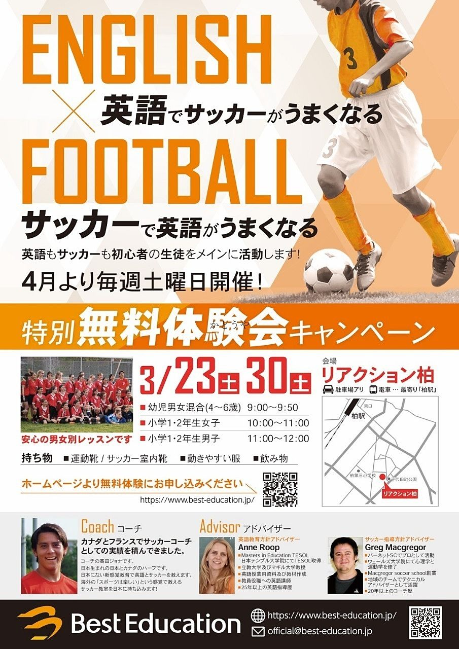 柏市で活動を開始するサッカースクール「Best Education」のお知らせです。
