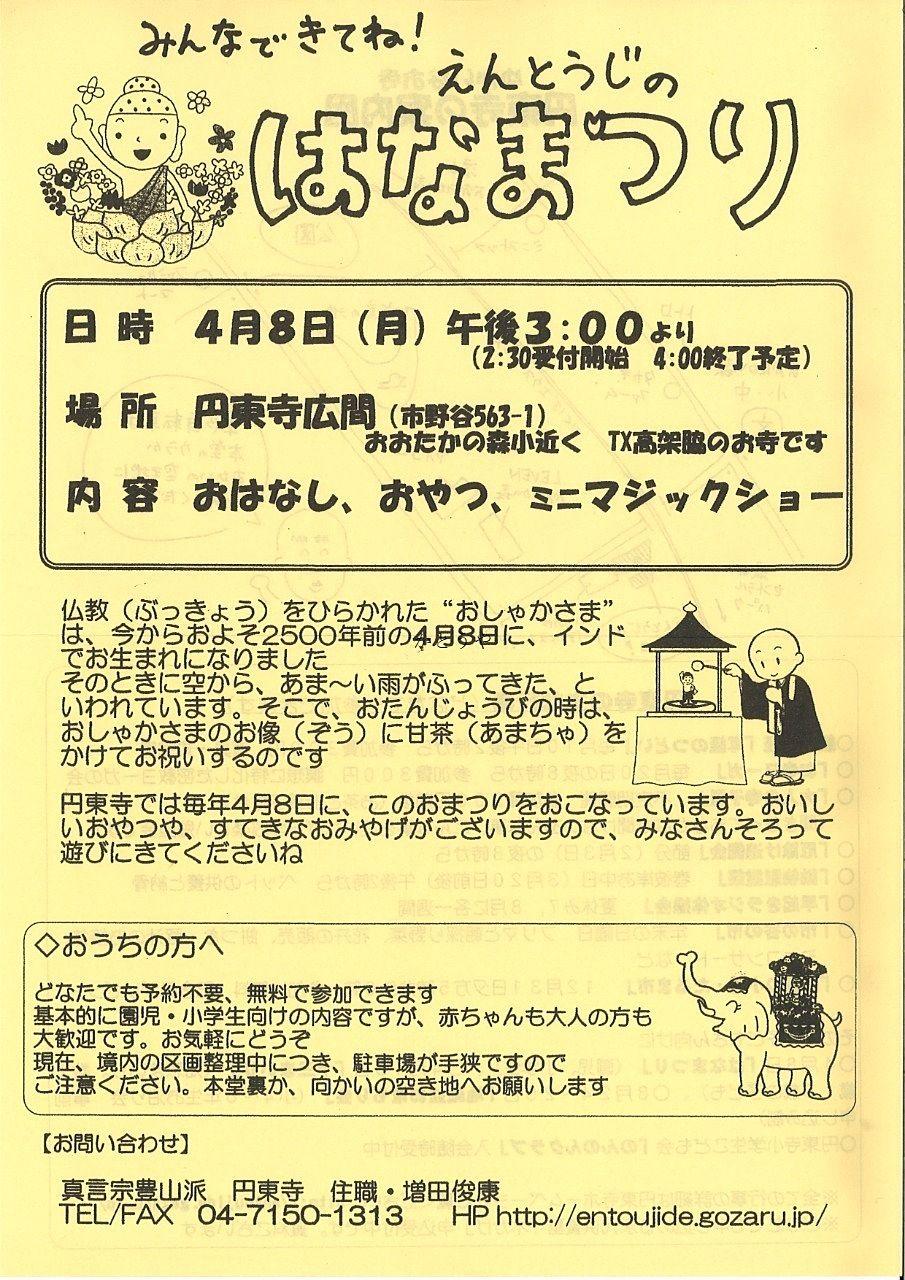 流山市市野谷円東寺さんのはなまつりの内容です。