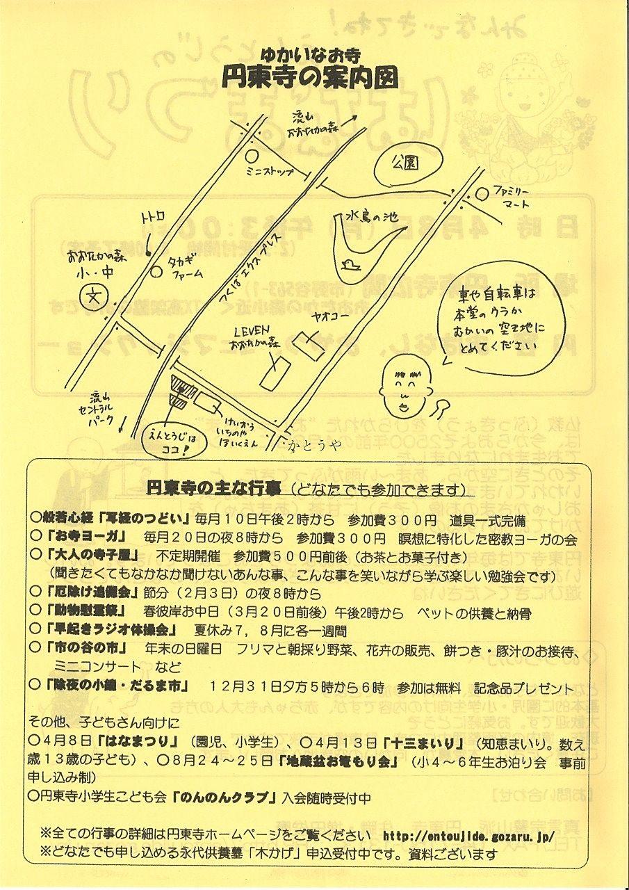 流山市市野谷円東寺さんまでの地図をご紹介していいます。