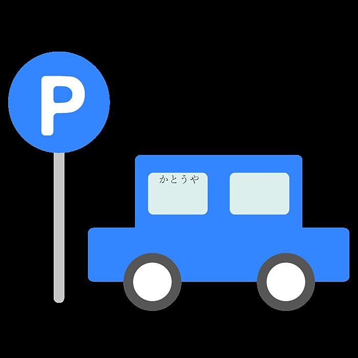 西平井駐車場のご案内です。金額がリーズナブルです。