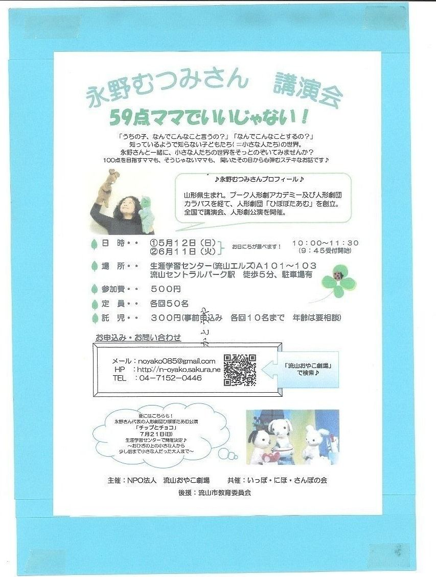 永野むつみさん 講演会@流山生涯学習センター