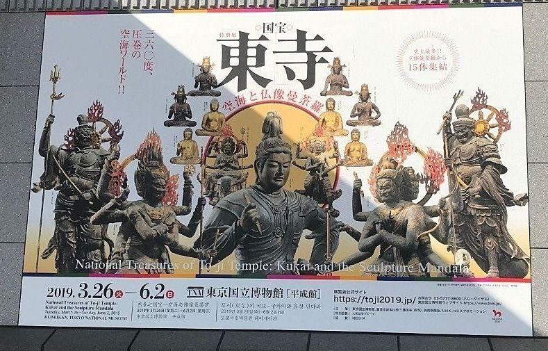 東京国立博物館の平成館に貼られた特大ポスターです。