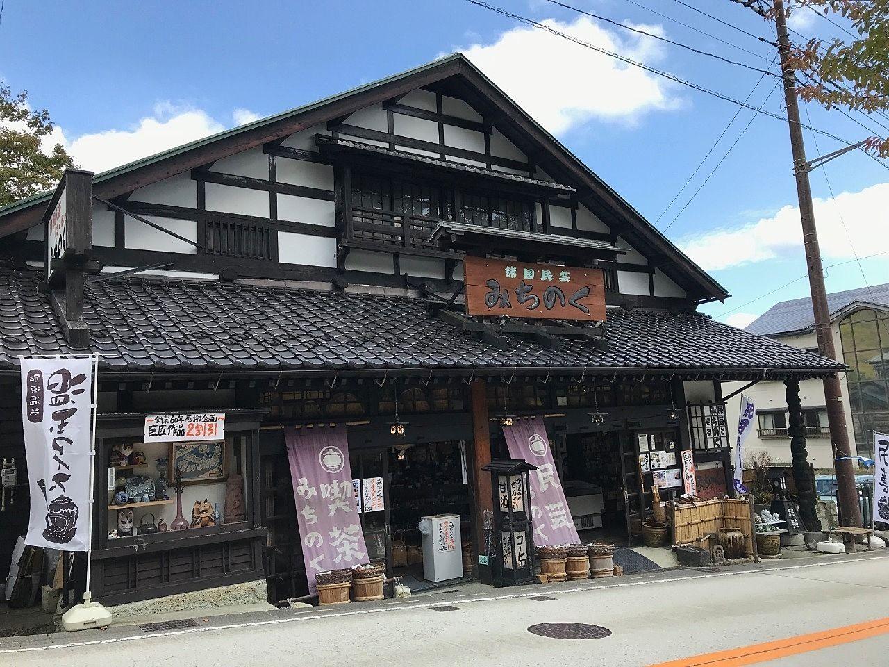 那須にある、訪れるとほっとする民芸店「みちのく民芸店」