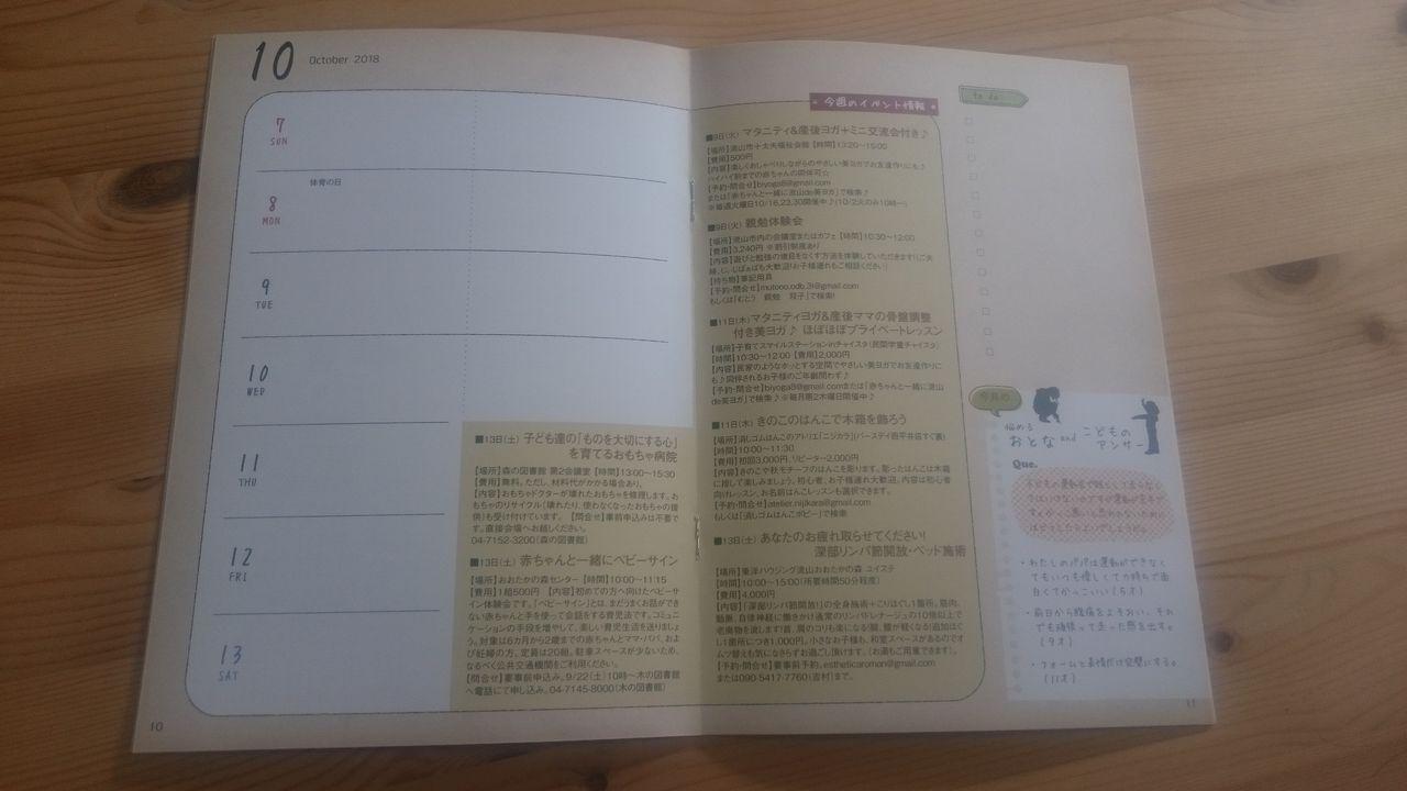 ママの大事なノート