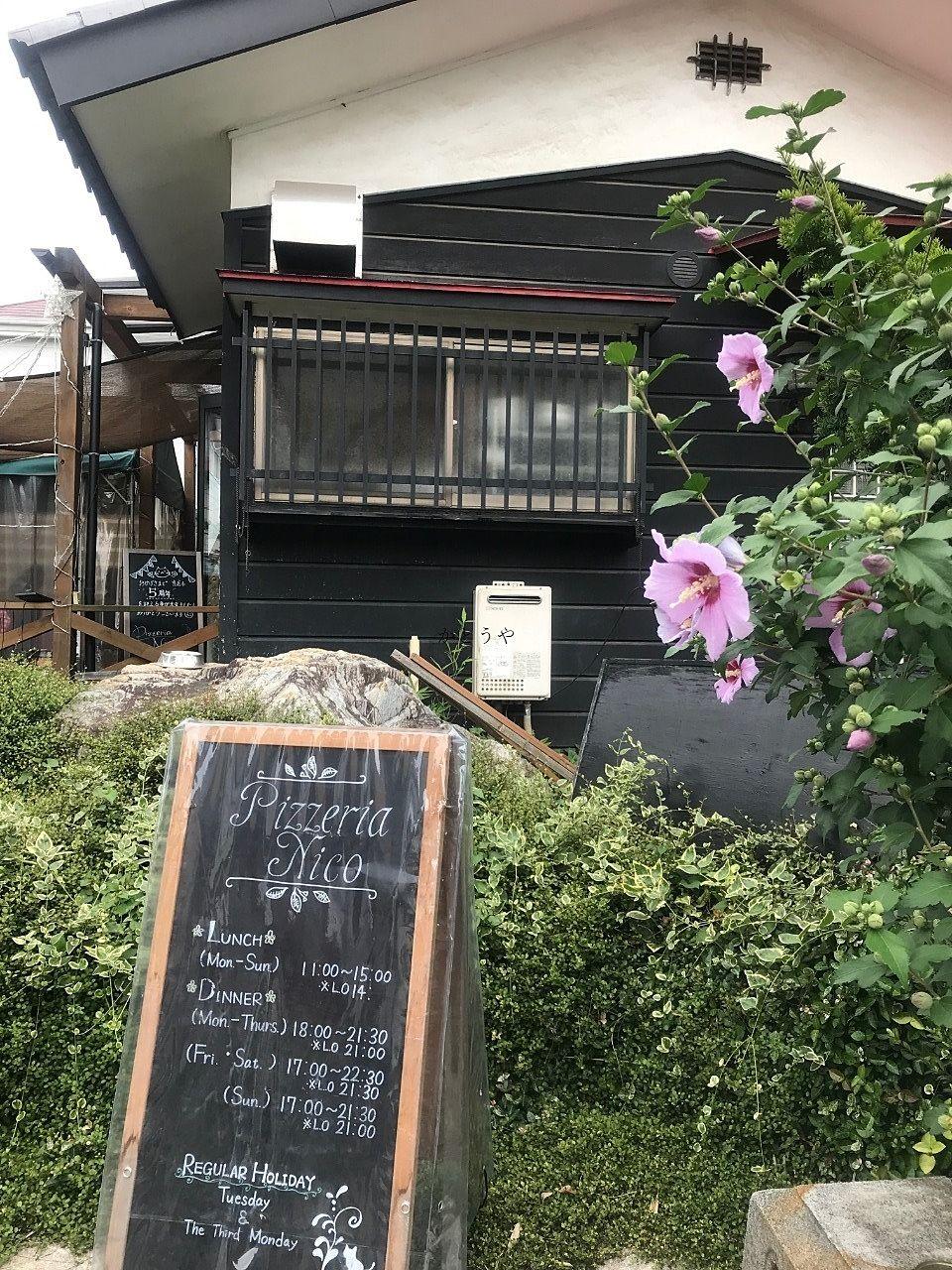 Pizzeria Nicoさんの初石のお店です。6月末でこちらは閉店されます。