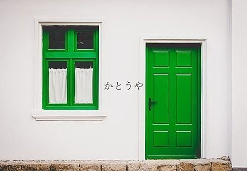 建売住宅を購入する前に準備しておいた方が良いこと(超初心者編)