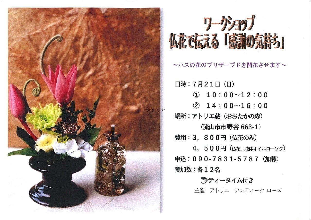 流山市市内で行われるお花のワークショップのお知らせです。