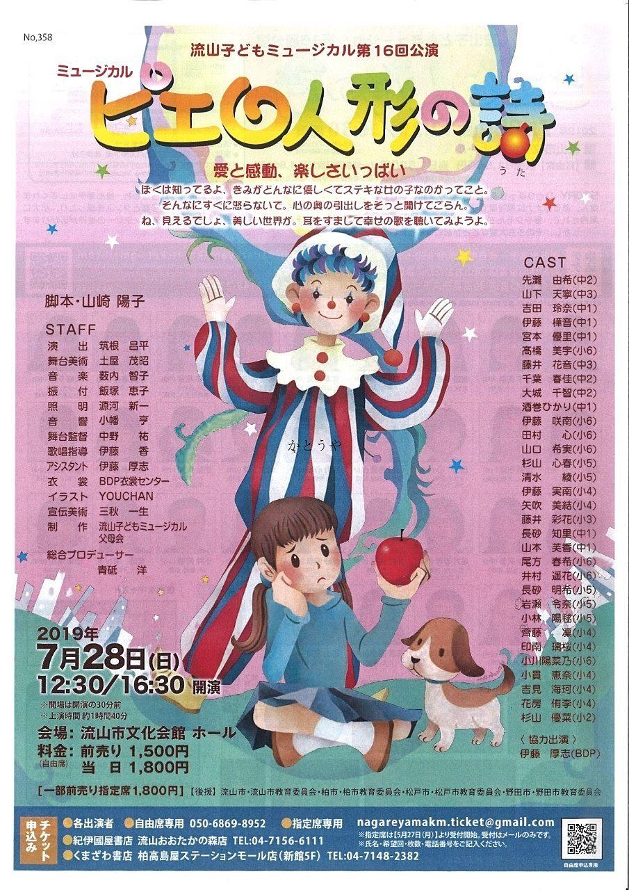 こんにちは、かとうや藤原です。本日は流山子どもミュージカルの開催のお知らせです。