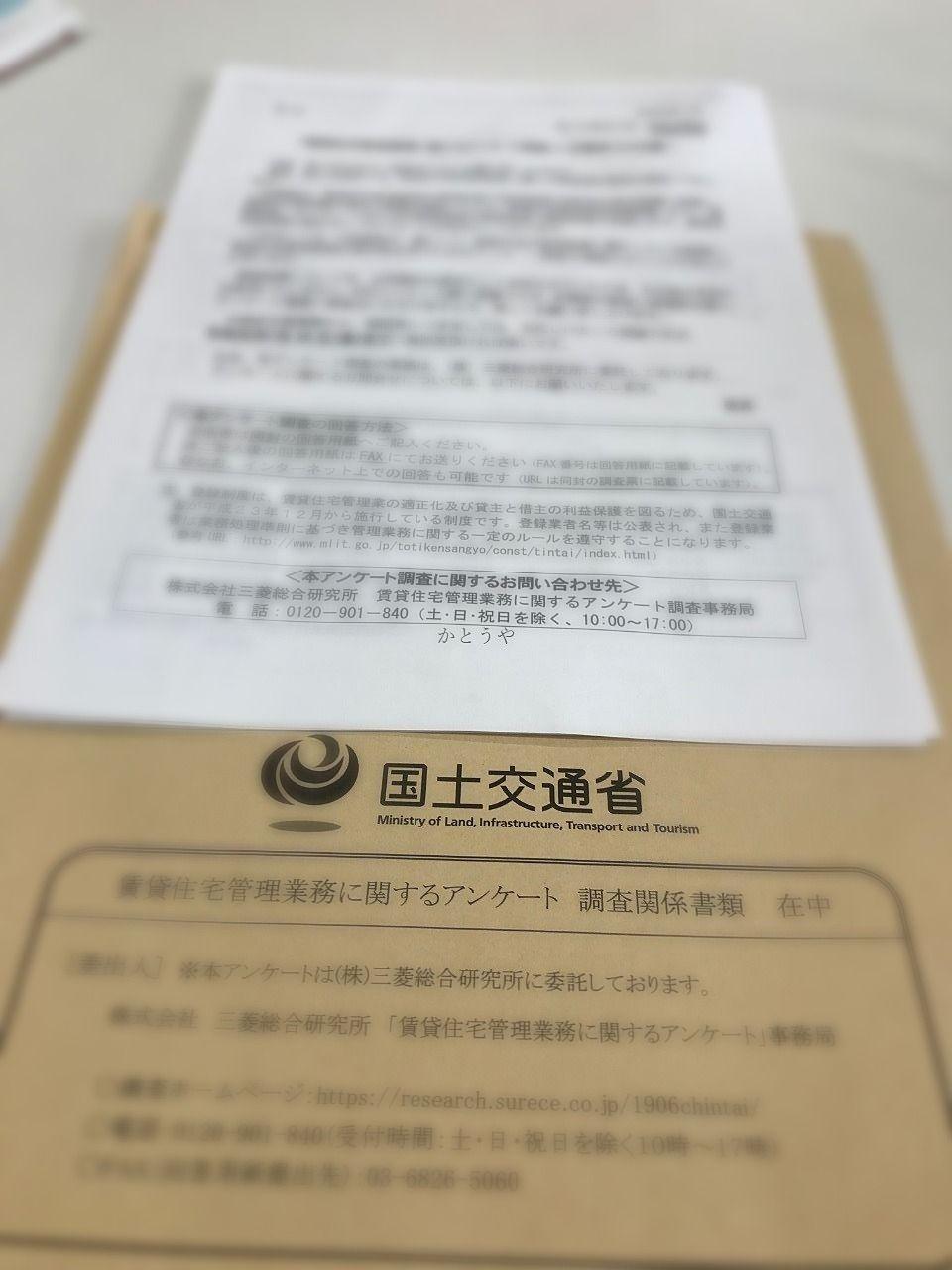 国土交通省からきた、賃貸管理業務に関するアンケートです。