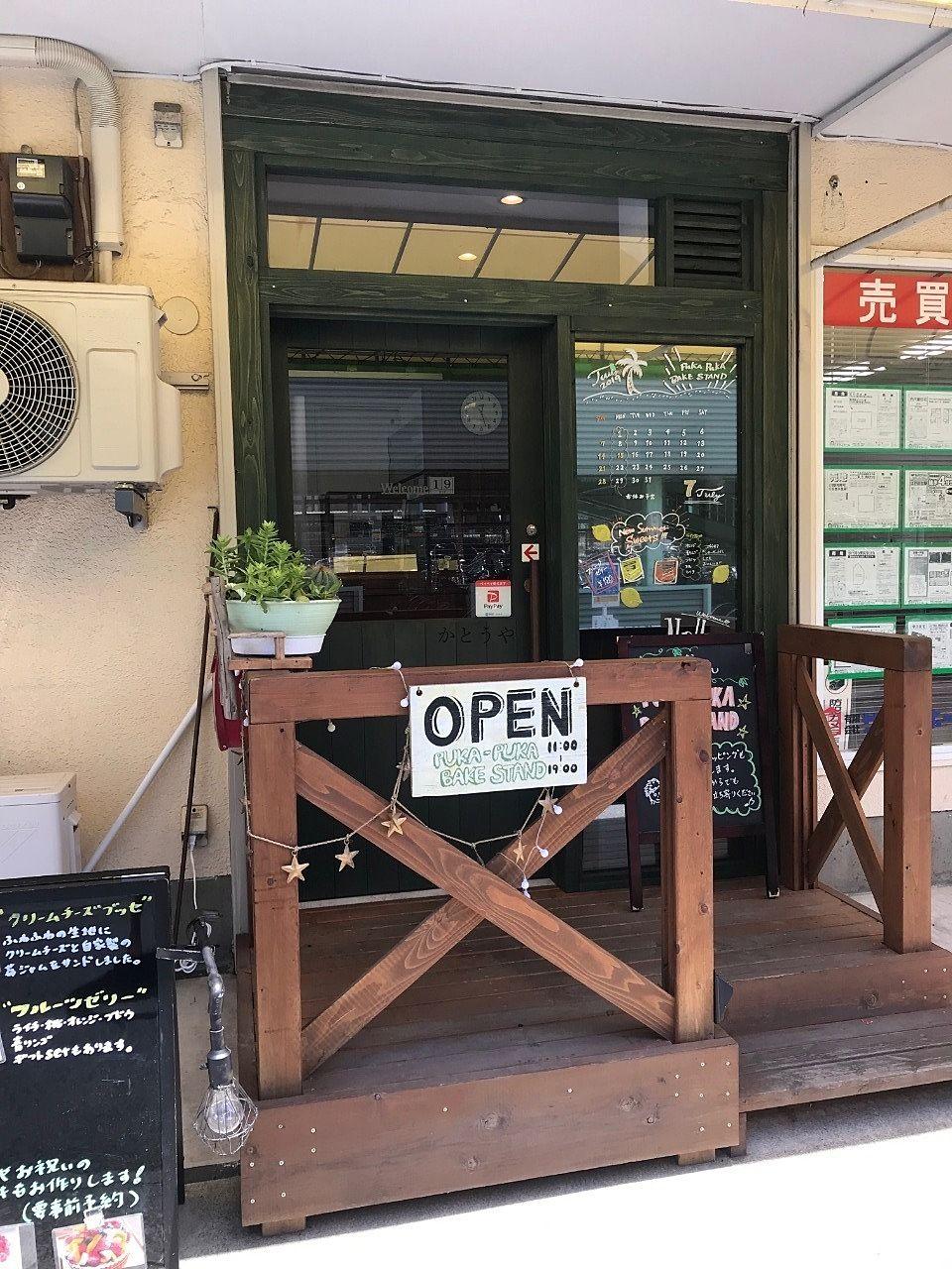 プカプカベイクスタンドさんでお中元を注文する。