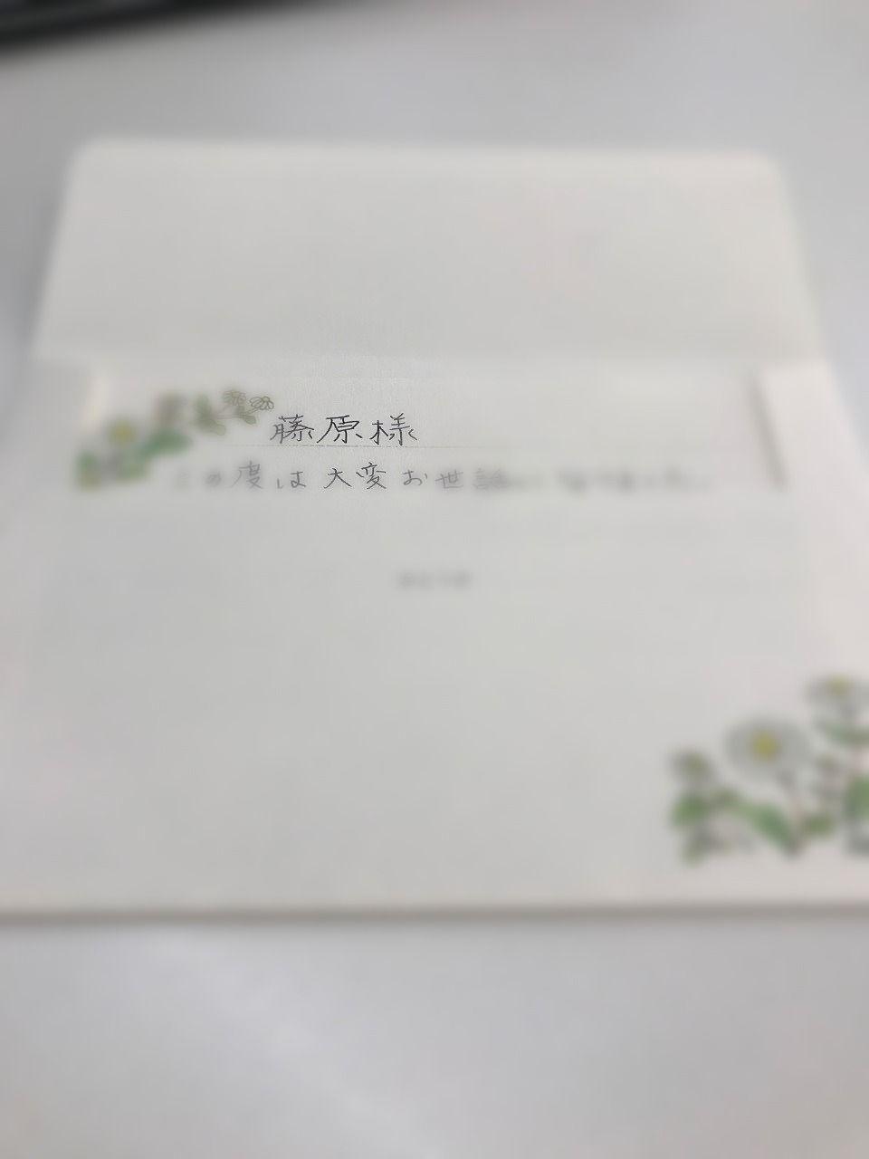 お部屋探しをお手伝いさせていただいた方のお母さまからお手紙を頂戴いたしました。