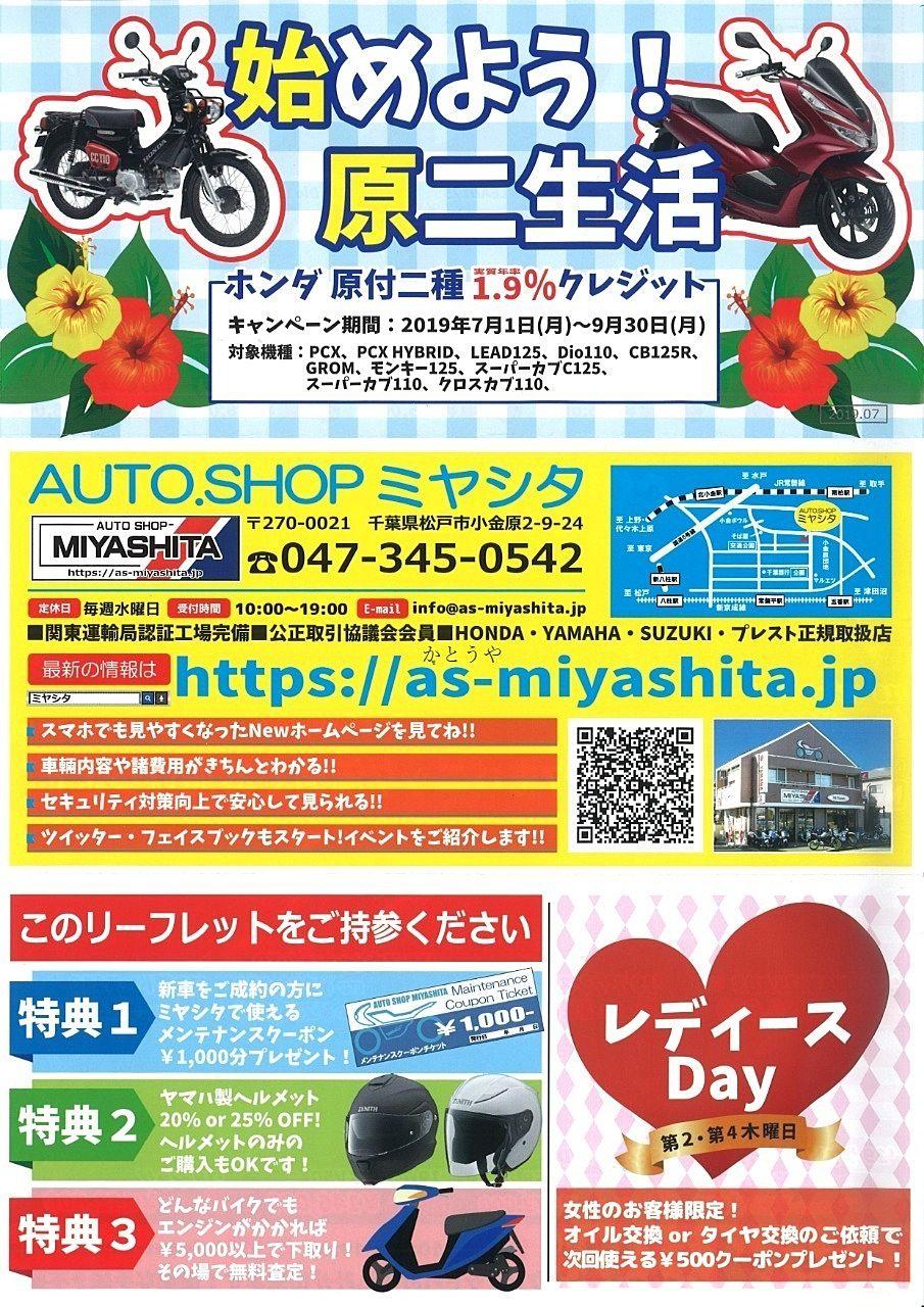 松戸市小金原、オートショップミヤシタさんのNEWチラシ!