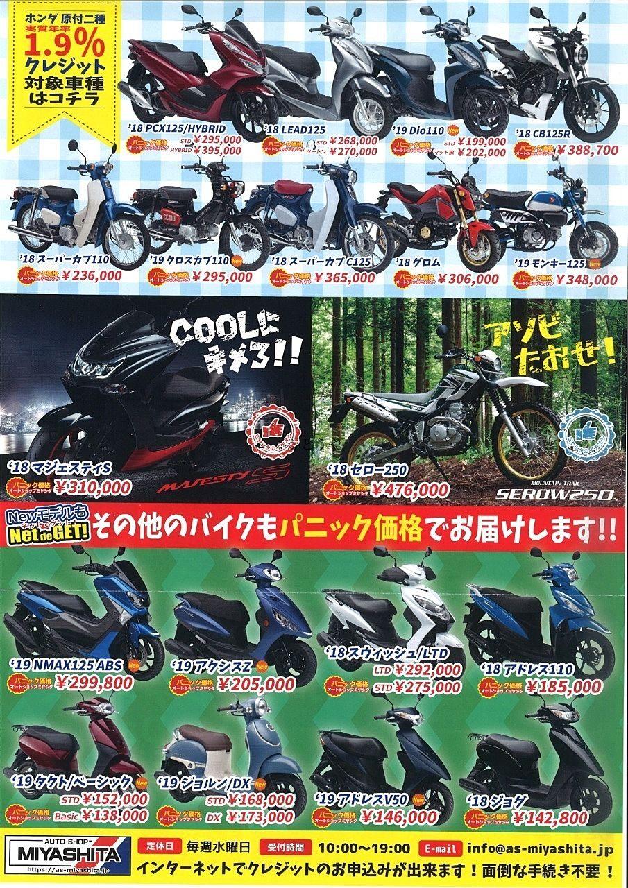 オートショップミヤシタさんはツォップの近くにあります。