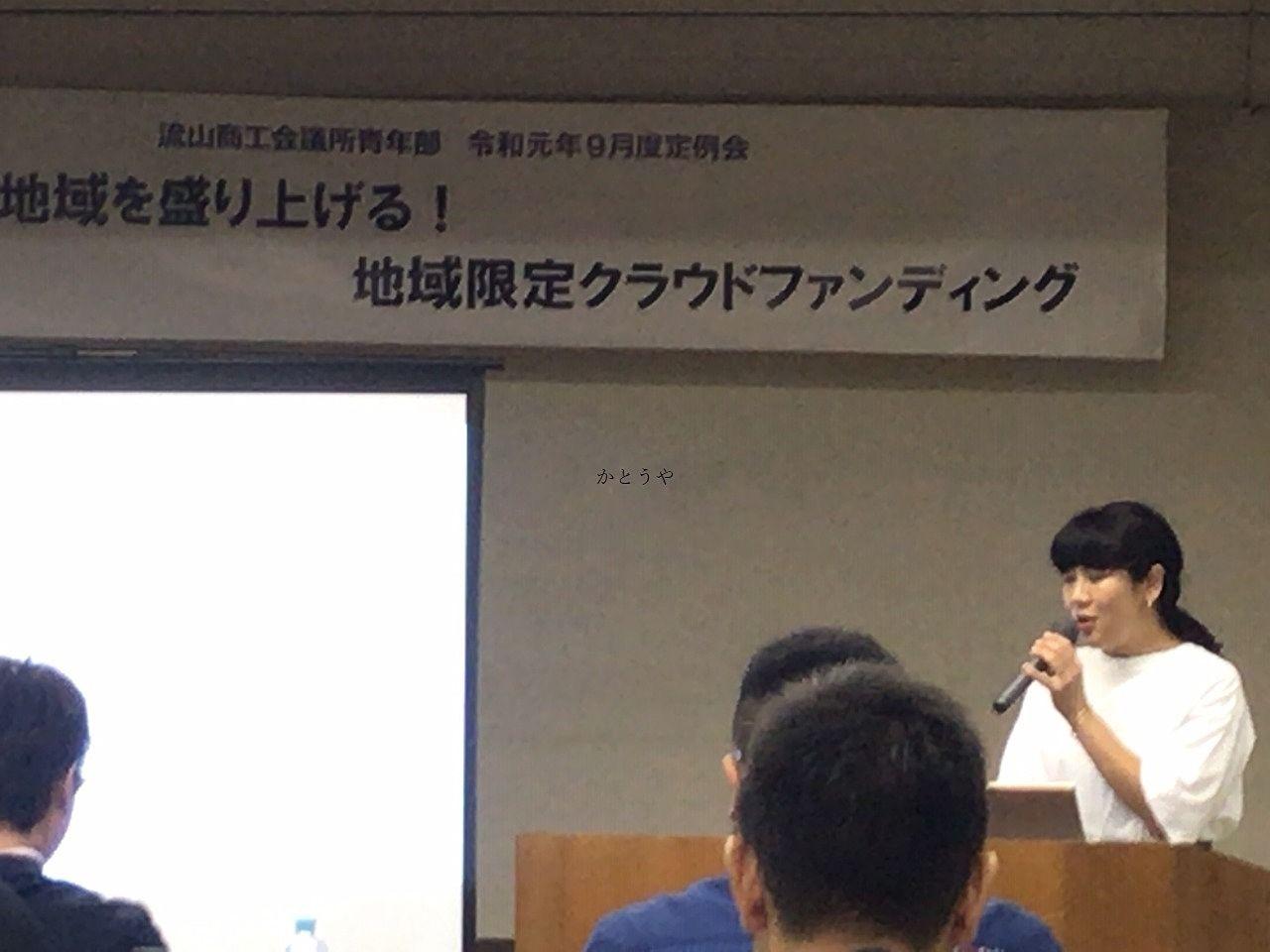 講演会に参加しました!「地域を活性化させるための地域限定のクラウドファンディング」
