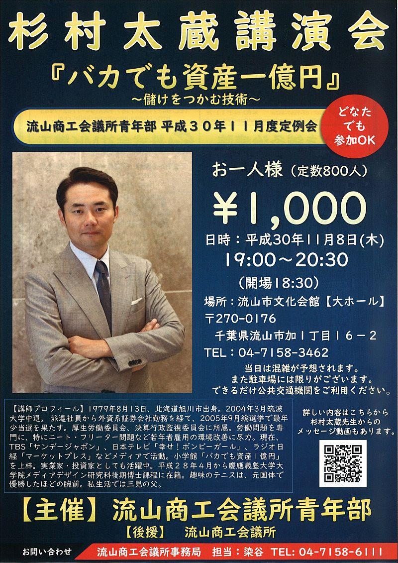 杉村太蔵さん講演会のお知らせ