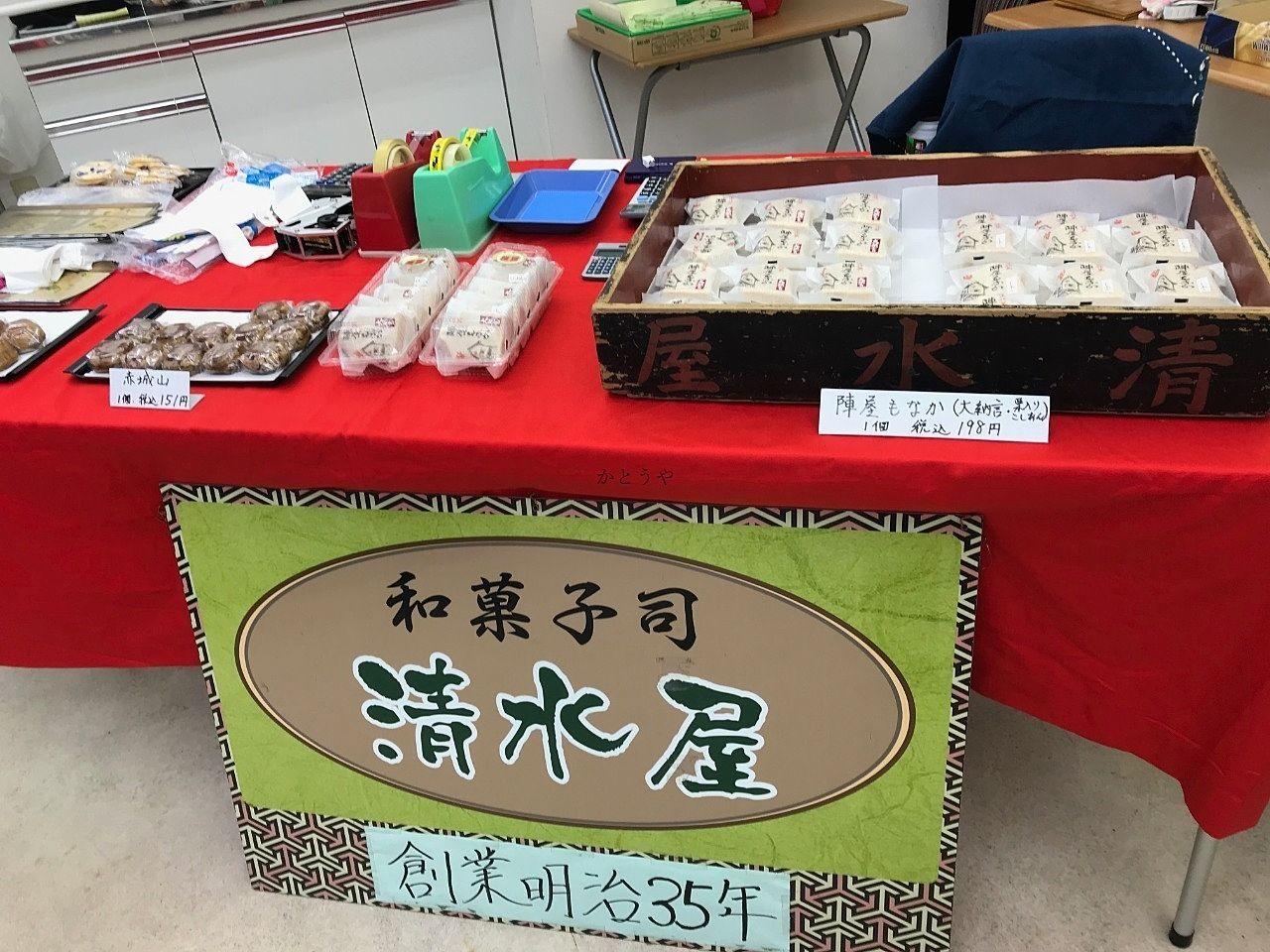 江戸川台東口商店街に出店された清水屋さんのお菓子です。