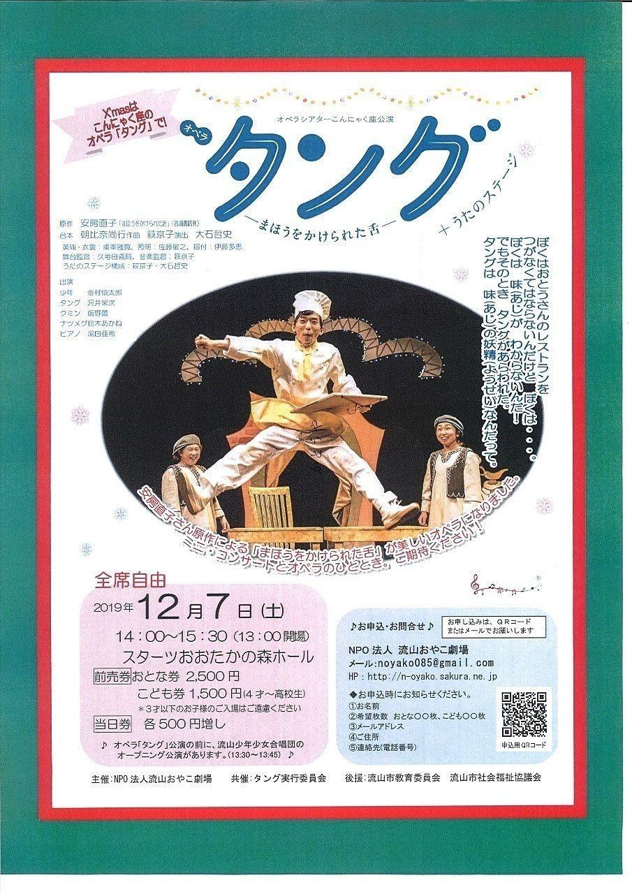 スターツおおたかの森ホール オペラ「タング」上演予定!