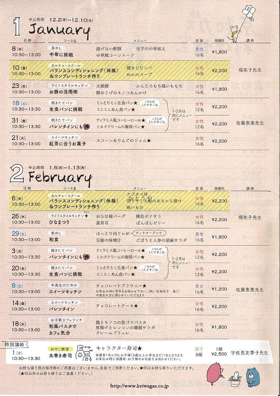 京和ガスさんのお料理教室の一覧です。1月2月開講の内容です。