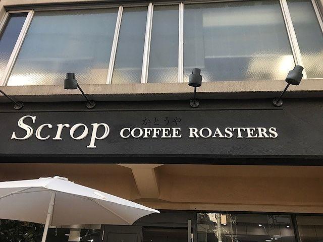 青山学院大学のすぐお隣にあります。Scrop CFFEE ROSTERS青山店さんです。