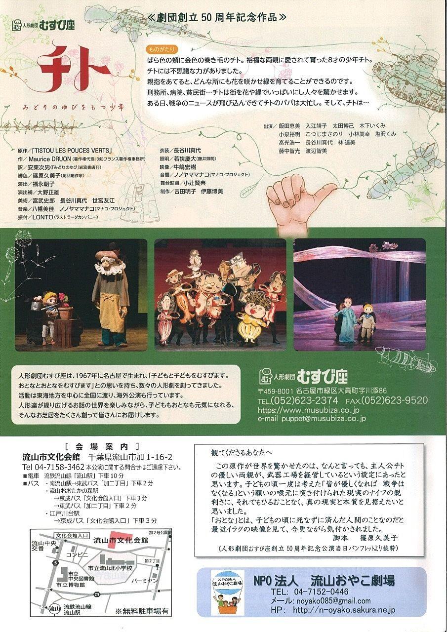 チトみどりのゆびをもつ少年は人形劇団むすび座さんの劇団創立50周年記念作品です。