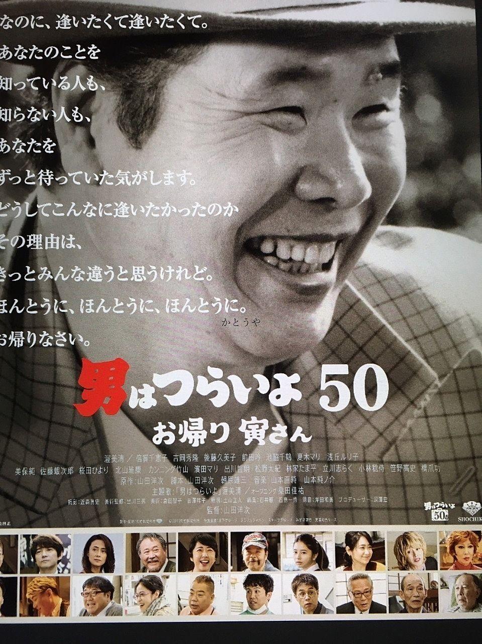 テラスモール松戸で男はつらいよ50を観てきました