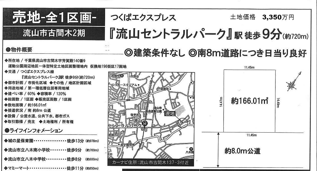 流山セントラルパーク駅徒歩10分圏内の売地情報です。
