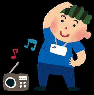元気をもらう動画「松島deラジオ体操第一」by松島町チャンネル