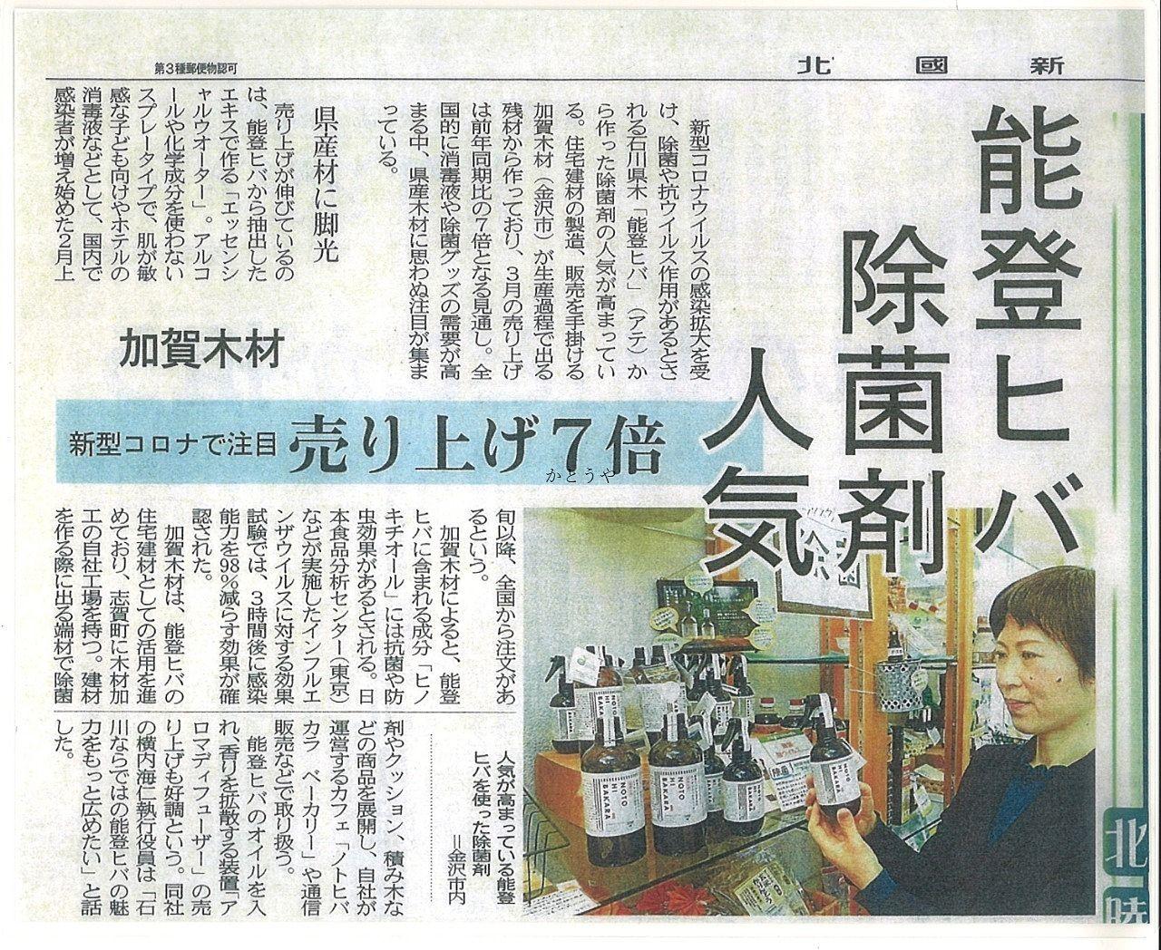 NOTOHIBAKARAの効果を謳う記事