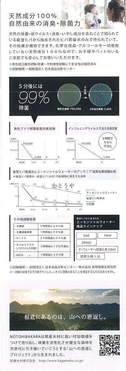 ウィルス除去にも効果があるNOTOHIBAKARA
