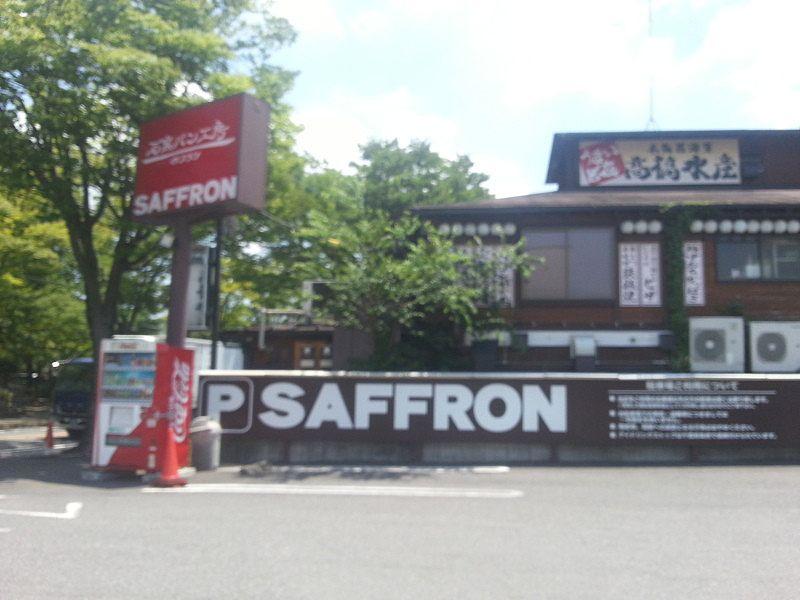サフラン新松戸店さんの駐車場
