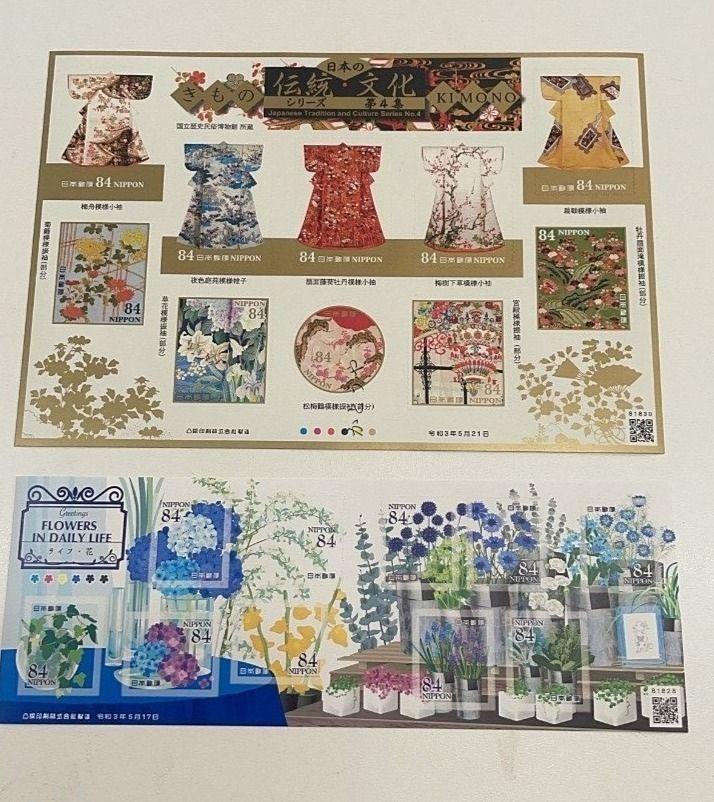当社が使う切手はカラフルです。