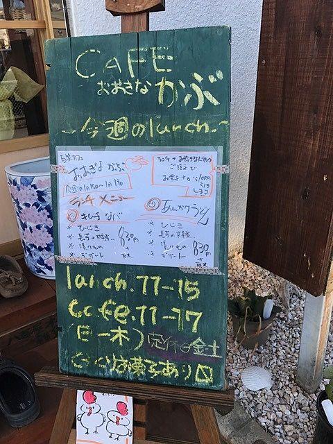 真澄屋さんのカフェの名前はおおきなかぶです