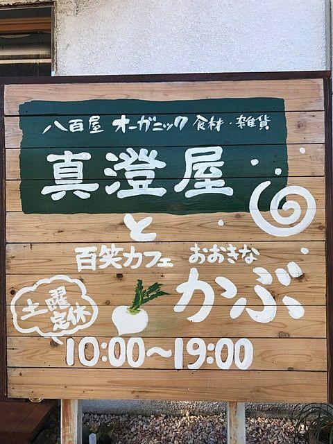 流山市平和台にある真澄屋さん。オーガニック食材も扱っていらっしゃって、そして可愛い雑貨も売っています。