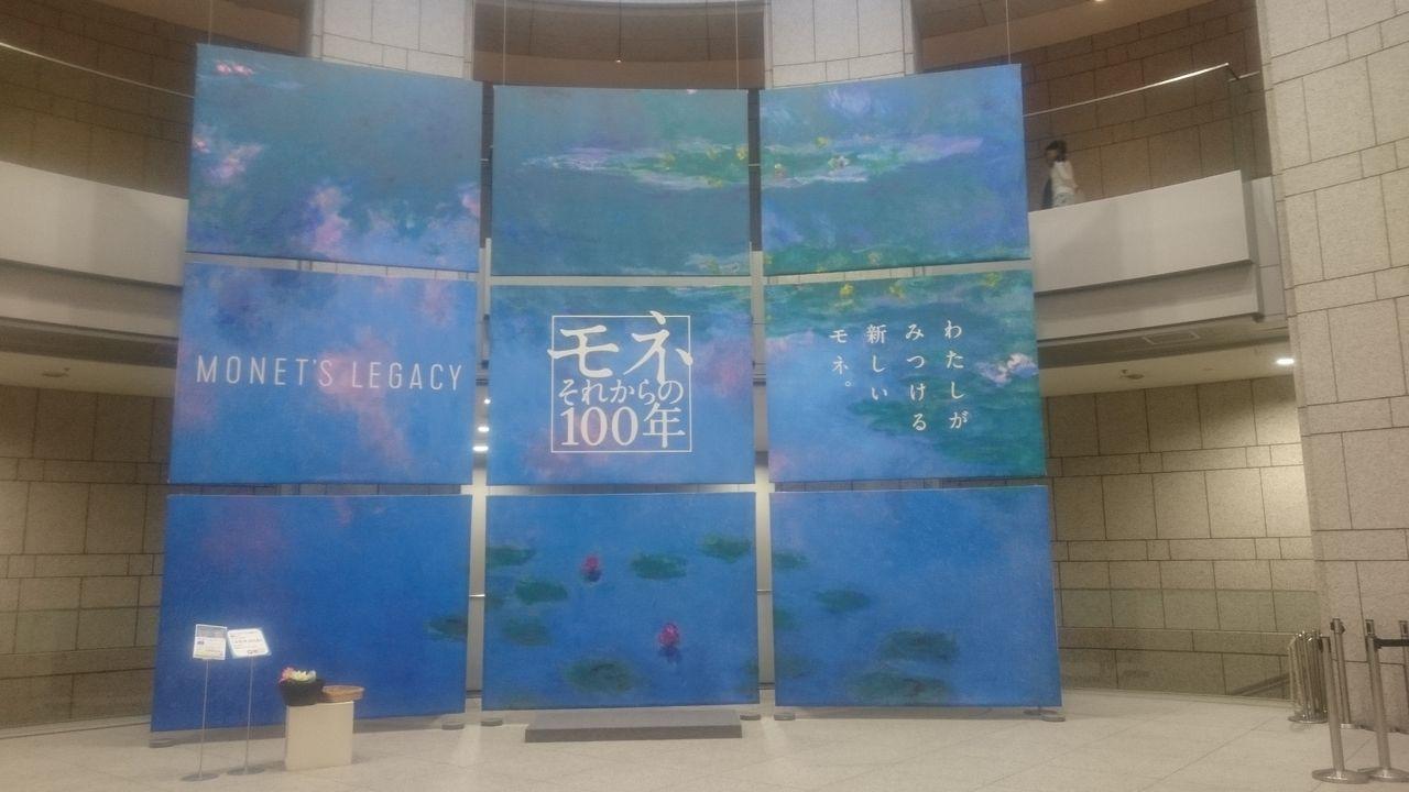 横浜美術館でモネそれからの100年展が開催されていました。
