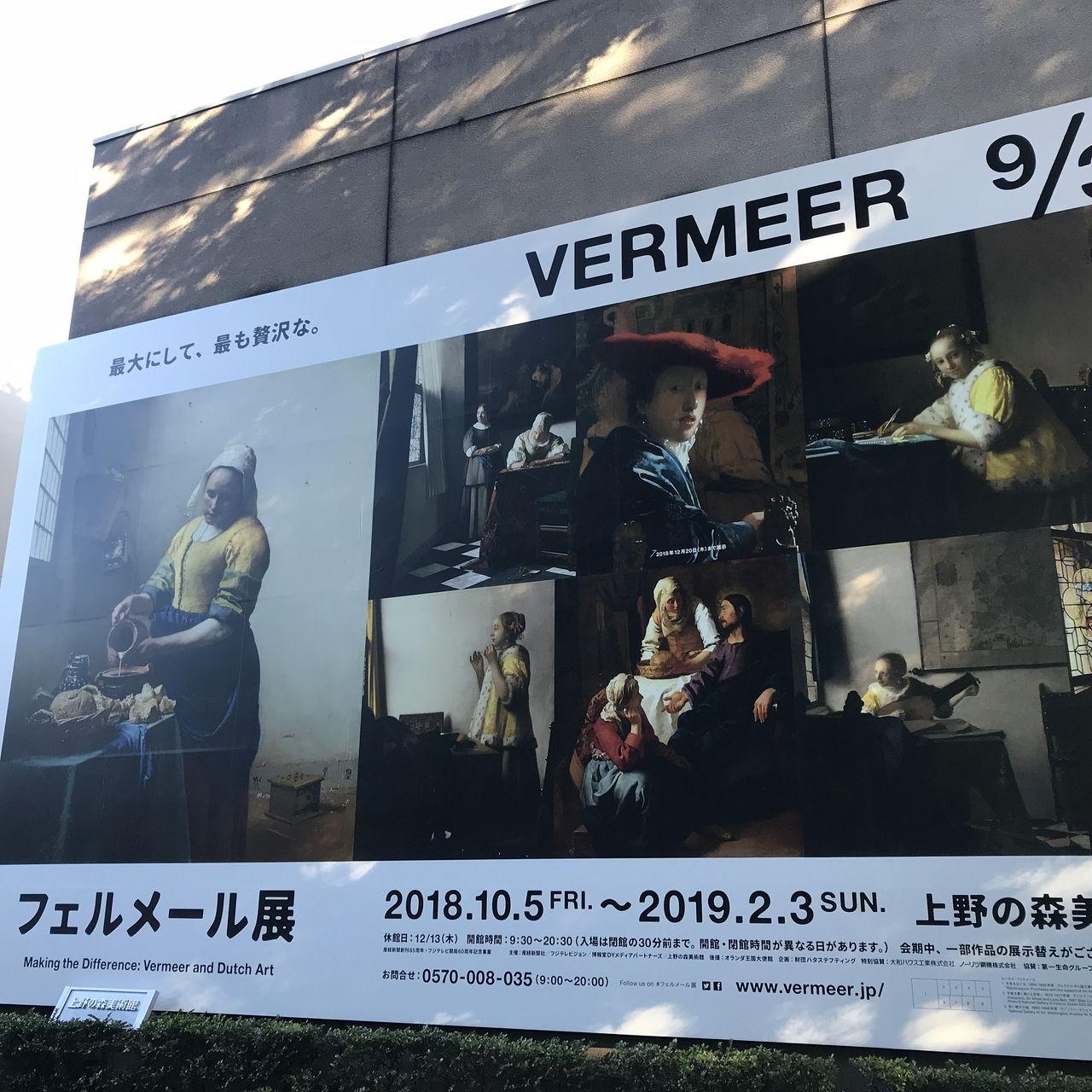 上野で開催されているフェルメール展に行って来ました。