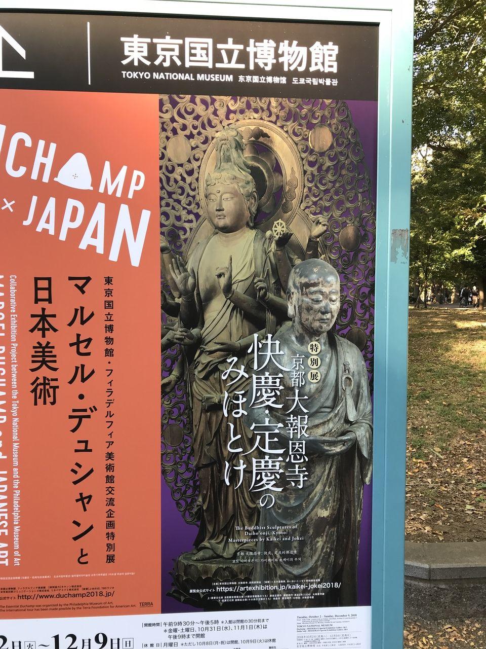 京都大報恩寺の仏像がたくさん見られます