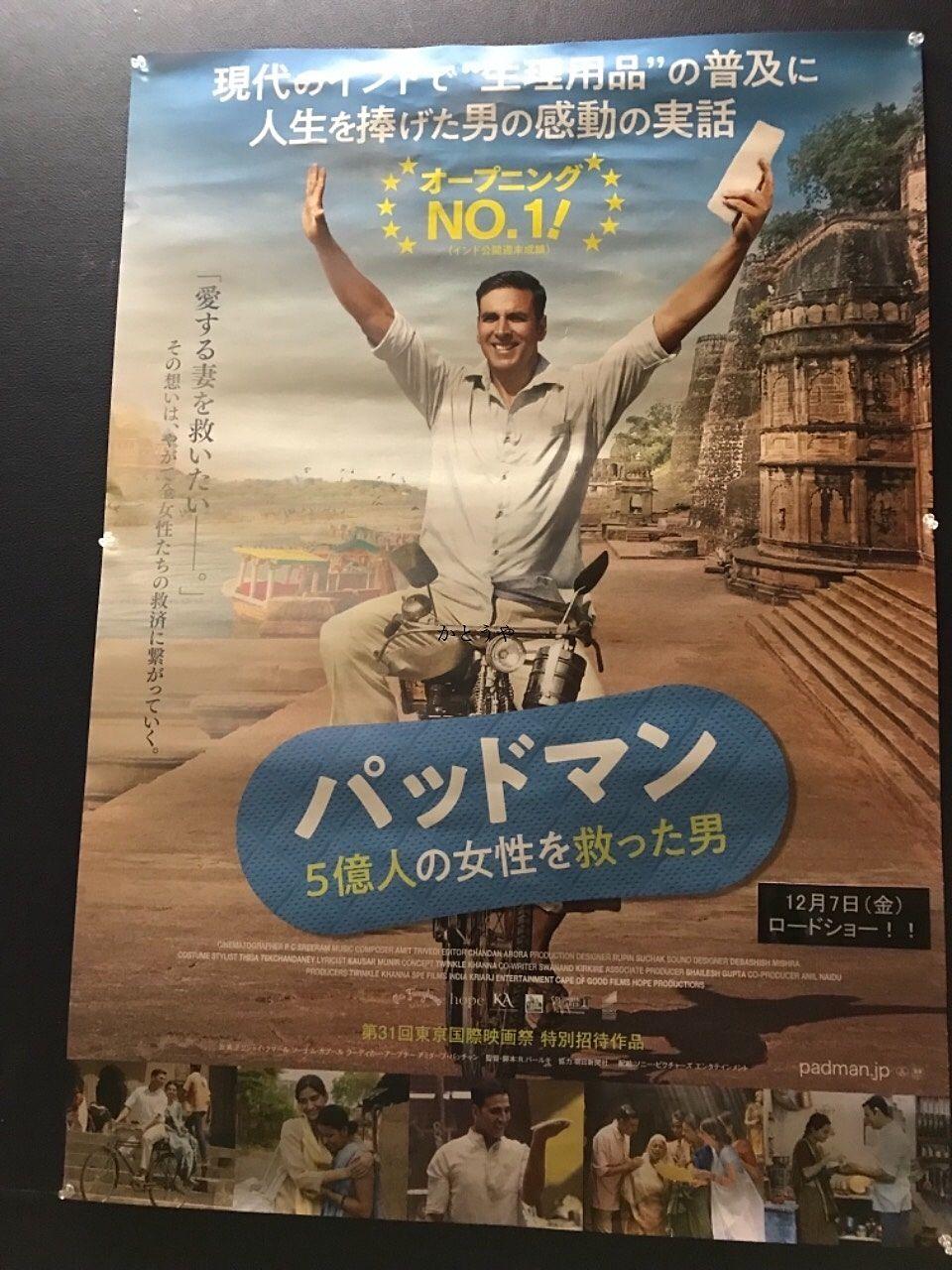TOHOシネマズシャンテに貼られていたポスター。なぜかよれよれ。
