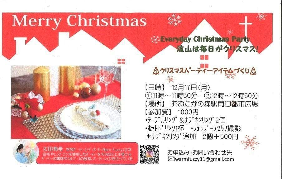 イベント情報!太田有希さんのクリスマスパーティーアイテムづくり